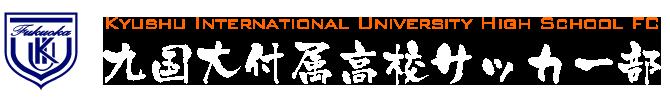 九国大付属高校サッカー部